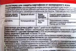 Инструкция по применению средства от колорадского жука Калаш как разводить