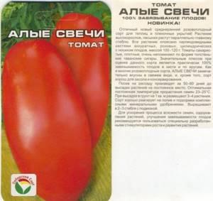 Томат алые свечи характеристика и описание сорта урожайность отзывы фото