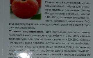 Отзыв о Семена Русский огород Томат F1 Иришка, Порадовали своим урожаем