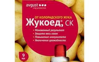 Жукоед от колорадского жука: отзывы, цены, где купить