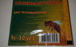 Оксибактоцид окситетрациклина гидрохлорид, купить в Украине, цена — интернет-магазин 33 коровы