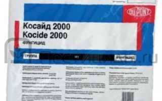 Фунгицид Косайд 2000 — характеристика и механизм действия